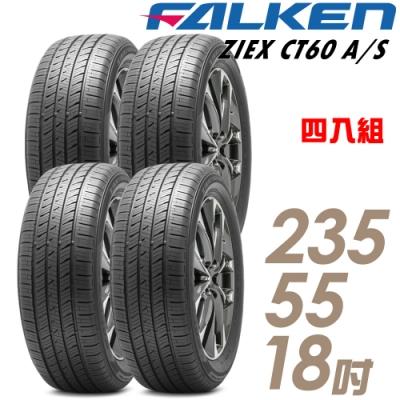 【FALKEN 飛隼】ZIEX CT60 A/S 濕地操控輪胎_四入組_235/55/18