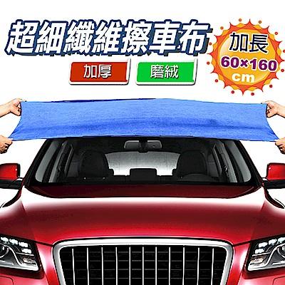 車的背包 超細纖維擦車長布(60X160公分加厚吸水擦拭巾)