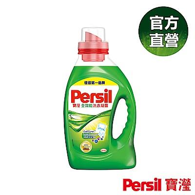 Persil 寶瀅洗衣凝露1.46L