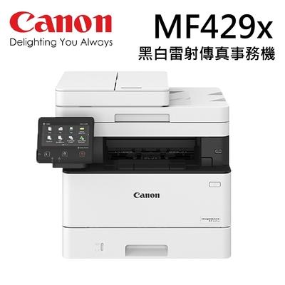 Canon imageCLASS MF429x 雷射多功能複合機 傳真/影印/列印/掃描