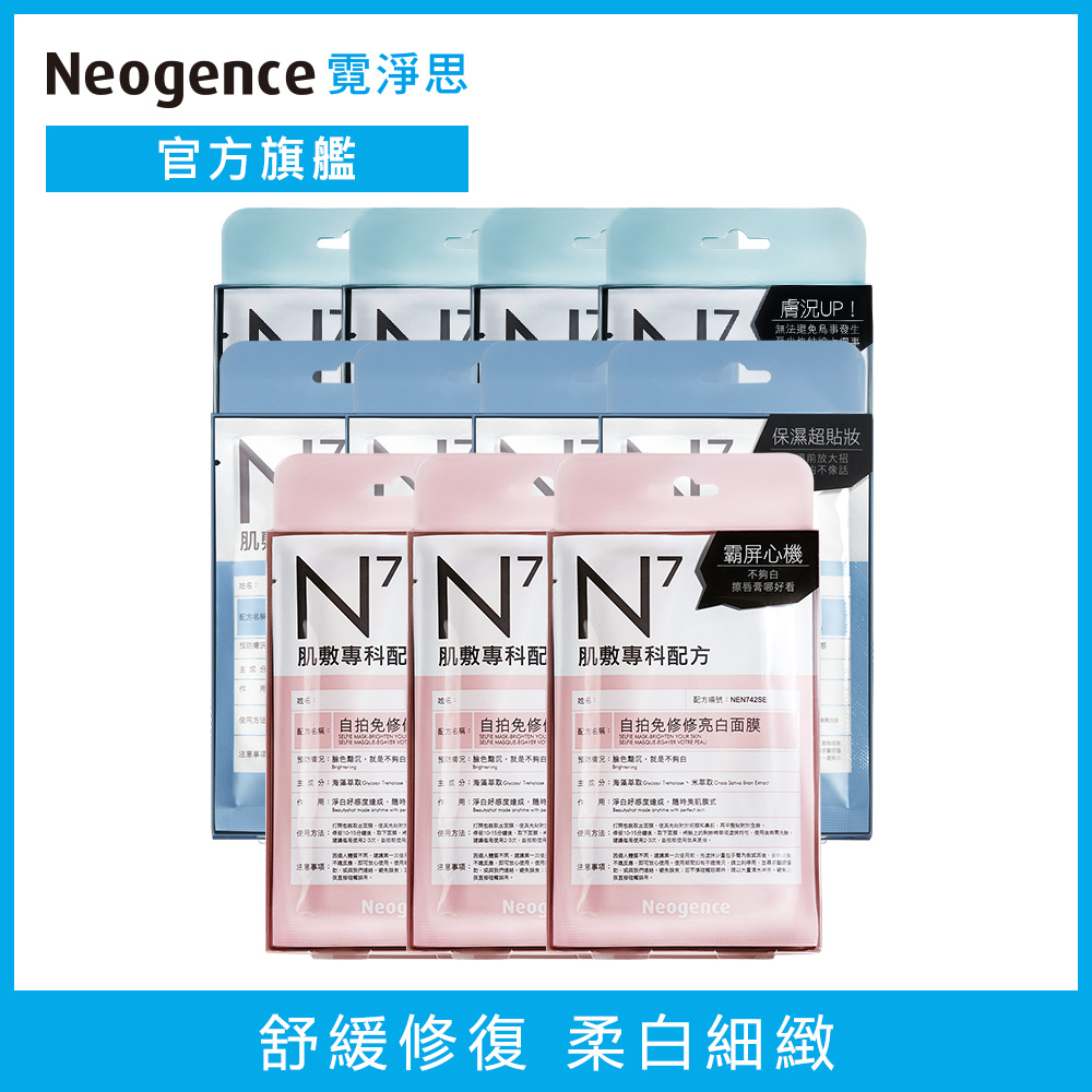 Neogence霓淨思 N7淨白保濕美肌調理面膜重裝組(共44片)