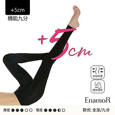 腿瞬長 +5cm 修片襪-(九分內搭)-EnamoR