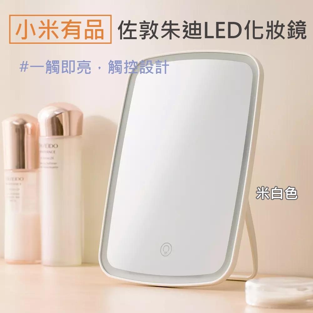 小米有品 佐敦朱迪 台式LED化妝鏡 補妝鏡 觸控發光鏡 米白色