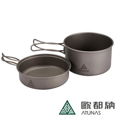【ATUNAS 歐都納】折疊式把手鈦套鍋組(700ML+350ML)A2ACBB11N/環保無毒/輕量耐用/登山健行/露營野餐/餐具炊具配件