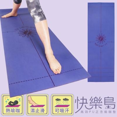 Fun Sport yoga 快樂島瑜珈墊(輔助線/素面款二選一)皮革瑜伽