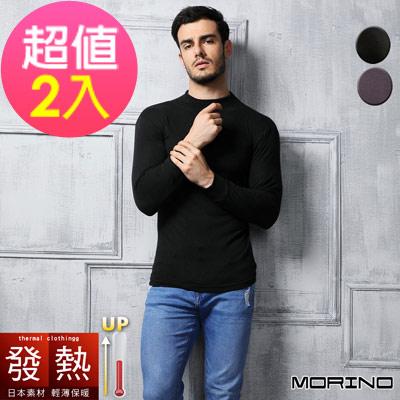 (超值2件組)男內衣 發熱衣長袖高領內衣  MORINO