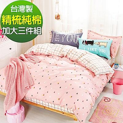 9 Design 卡普里之夏 加大三件組 100%精梳棉 台灣製 床包枕套純棉三件式