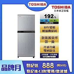 東芝 192L 1級變頻2門電冰箱
