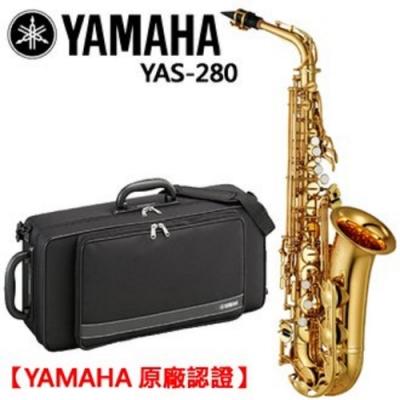 YAMAHA YAS-280 中音薩克斯風/Alto sax/商品以現貨為主/原廠認證