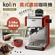 歌林Kolin義式濃縮咖啡機KCO-UD402E product thumbnail 1