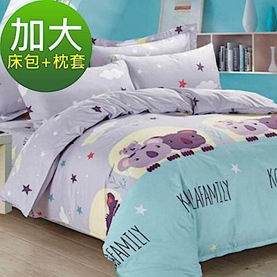 La Veda  雙人加大三件式床包+枕套組 舒適磨毛布-無尾熊