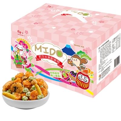 【翠果子】MIDO航空米果歡樂箱2箱