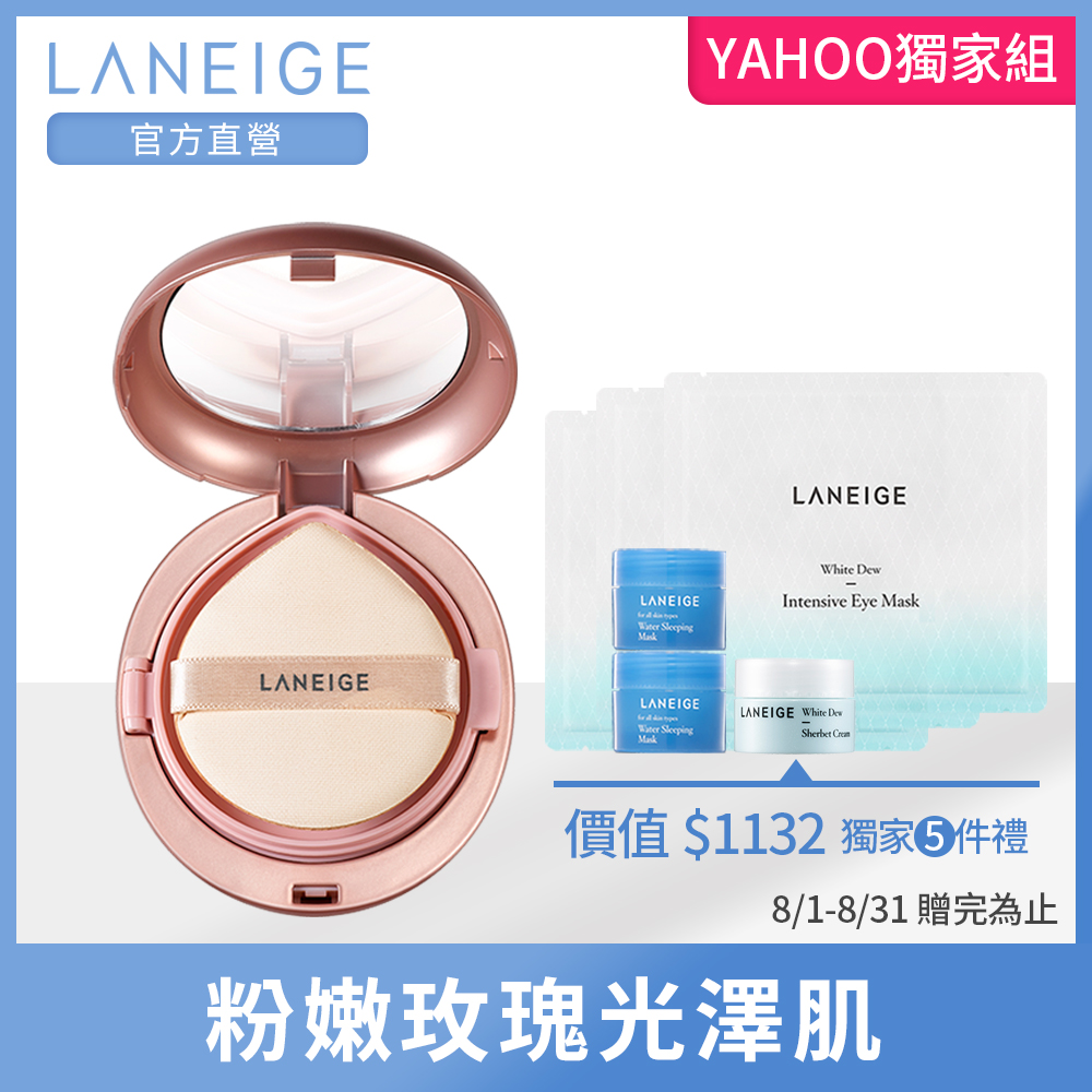LANEIGE蘭芝 玫瑰光雙效氣墊粉霜