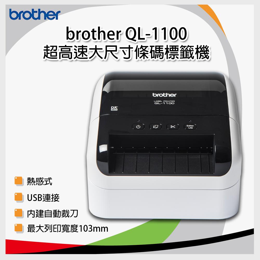 Brother QL-1100 超高速大尺寸條碼標籤機