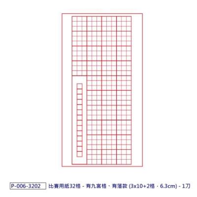 中華筆莊 書法 32格 比賽用紙100入-有九宮有落款