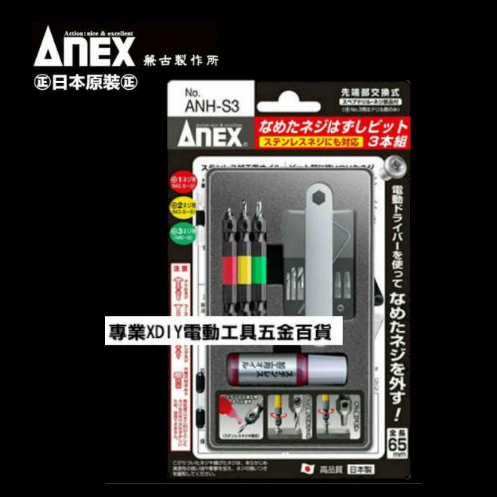 日本製原裝 ANEX 安耐適 ANH-S3 安力士 斷頭螺絲救星 螺絲 滑牙 崩牙 攻牙