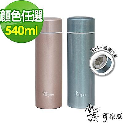 掌廚 可樂膳鋼蓋真空保溫杯540ml(兩色可選)