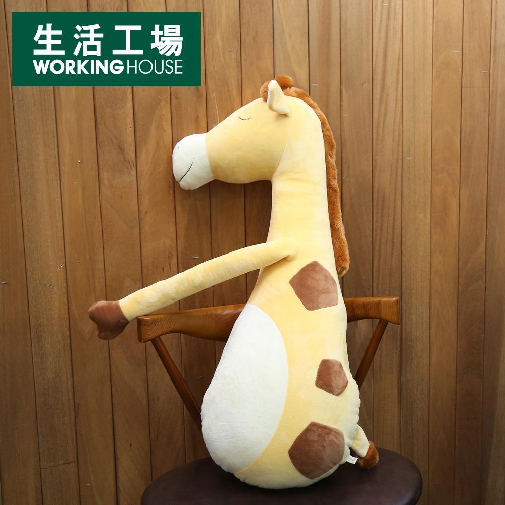 【38寵愛↗女王購物節-生活工場】32吋抱抱長頸鹿