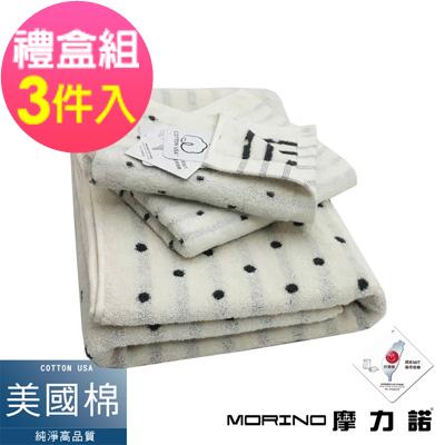 MORINO摩力諾 美國棉雙面圓點條紋方毛浴巾組【禮盒裝】- 珍珠白