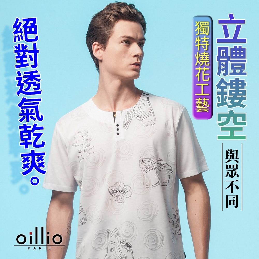 oillio歐洲貴族 極致透氣涼感T恤 獨特燒花特色圓領 白色