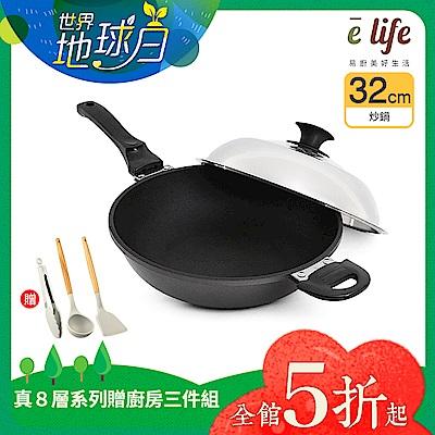 elife易廚 真8層健康不沾炒鍋32cm