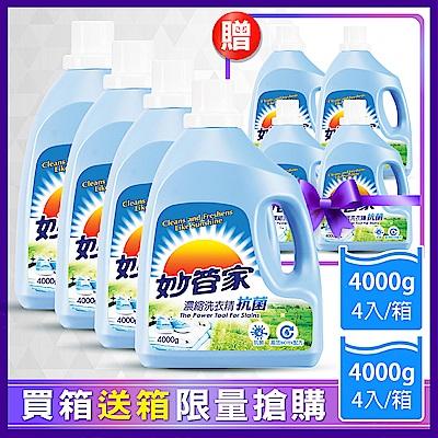 【買箱送箱!】妙管家限定 抗菌防霉洗衣精4000g(4入/箱),共兩箱