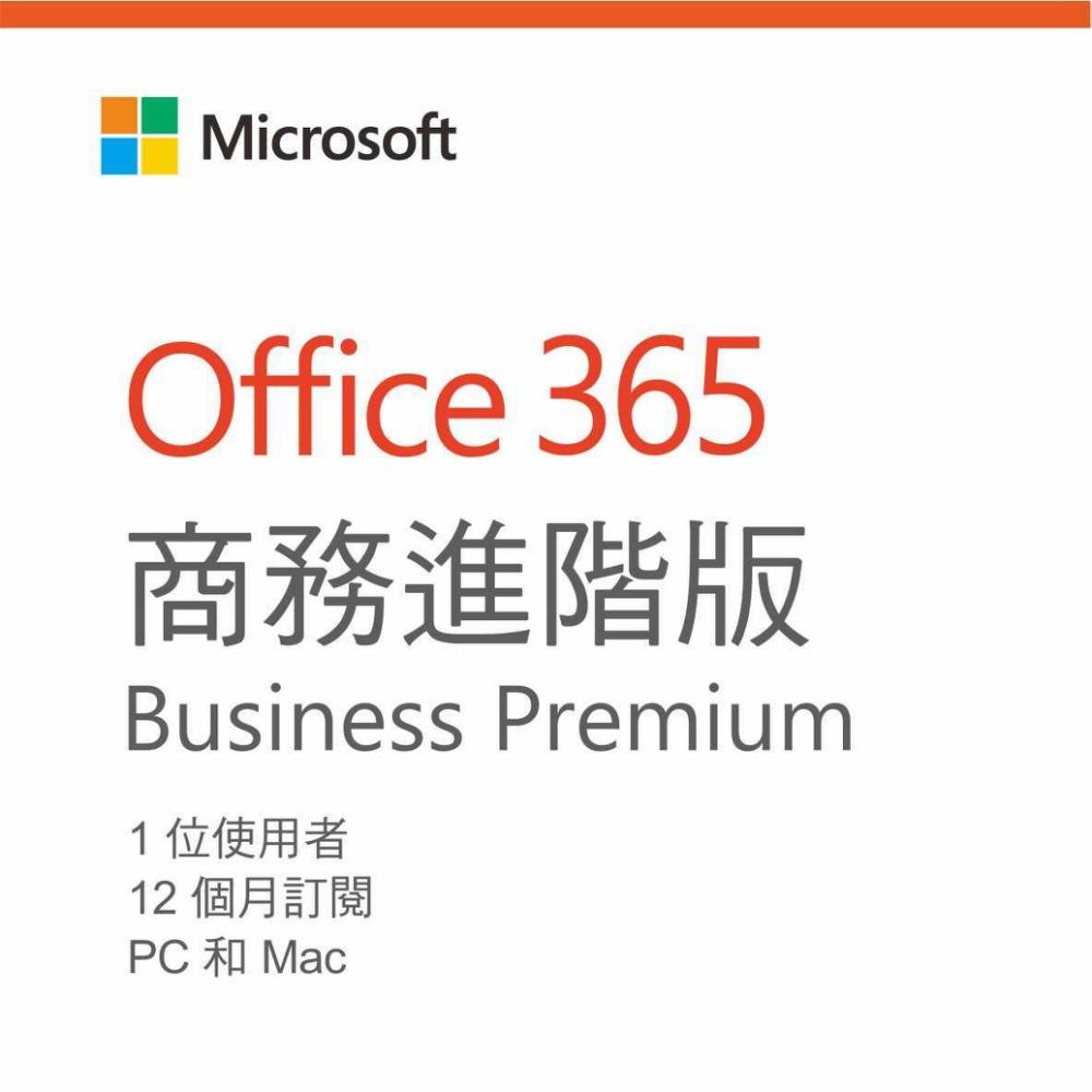 office 365 商務 進 階 版