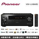 【Pioneer 先鋒】9.2聲道AV環繞擴大機(VSX-LX304)
