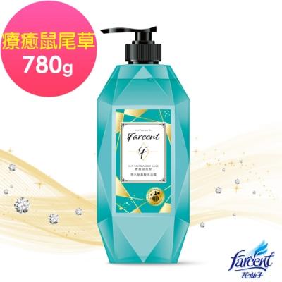 Farcent香水 胺基酸沐浴露-療癒鼠尾草