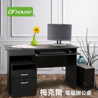 DFhouse梅克爾電腦辦公桌1抽1鍵+主機架+活動櫃-2色 122*49*72