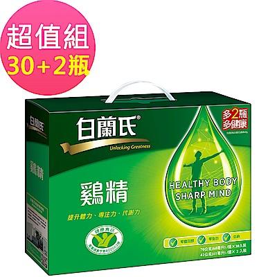 白蘭氏 傳統雞精30+2瓶(70g/瓶x30+42g/瓶x2)