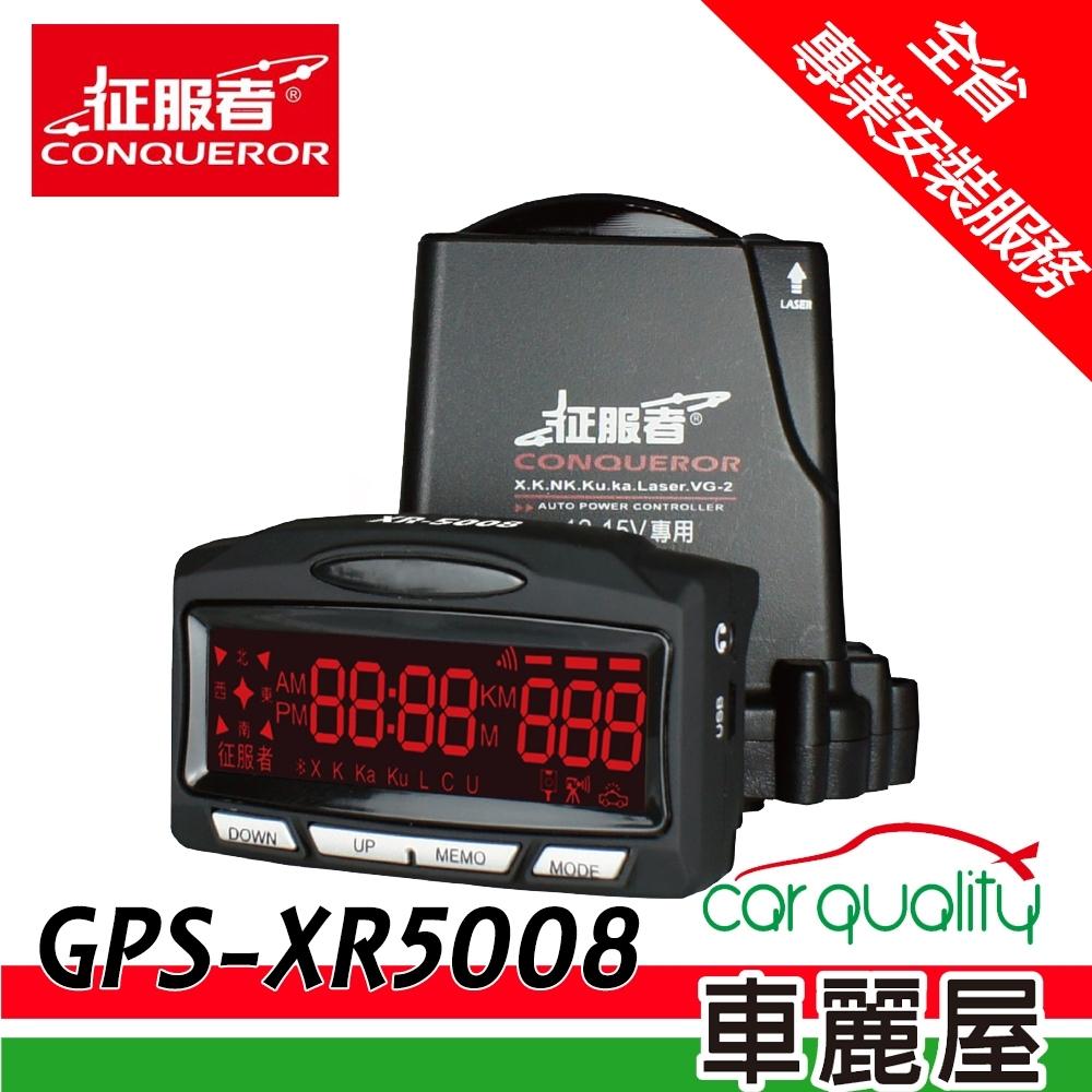 【征服者】GPS-XR5008 分離式 測速器 (送專業基本安裝服務)
