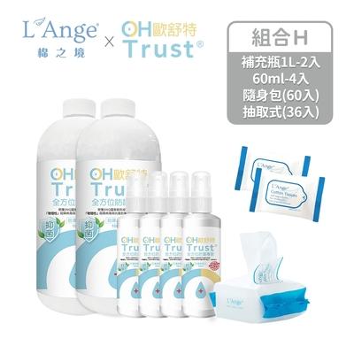 L Ange 棉之境 x OHTrust 歐舒特 抑菌清潔組H(納米離子水1L補充瓶*2 + 60ml-4入 + 隨身包(60入) + 抽取式(36入)