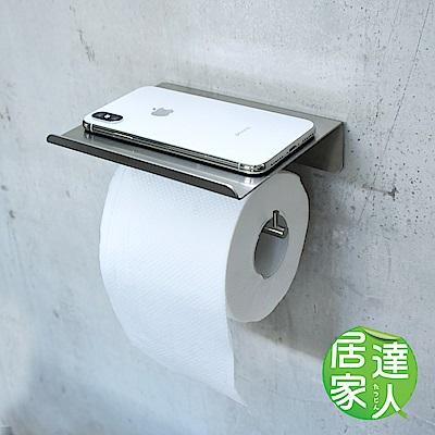 居家達人 強力耐重304不鏽鋼掛勾-衛生紙架/置物架