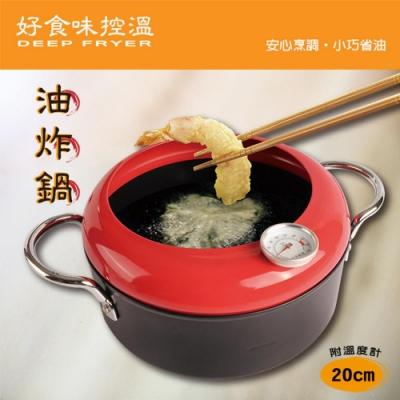 好食味控溫油炸鍋附溫度計20cm