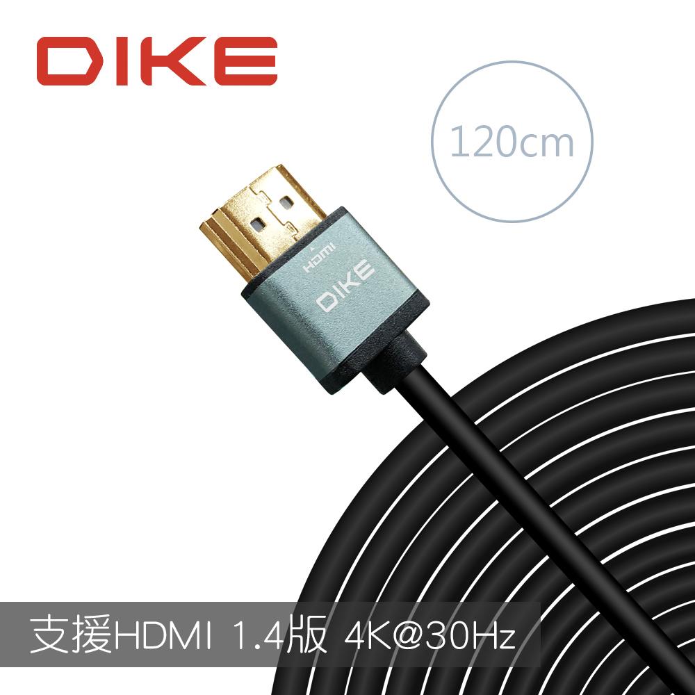 DIKE 高畫質4K 極細HDMI線1.4版 1.2M DLH212