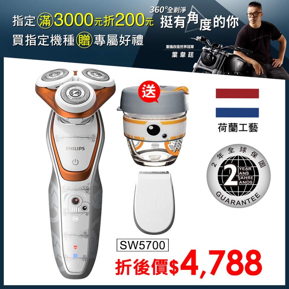 [送醇釀杯] Philips飛利浦星戰系列BB-8電鬍刀/刮鬍刀 SW5700/07