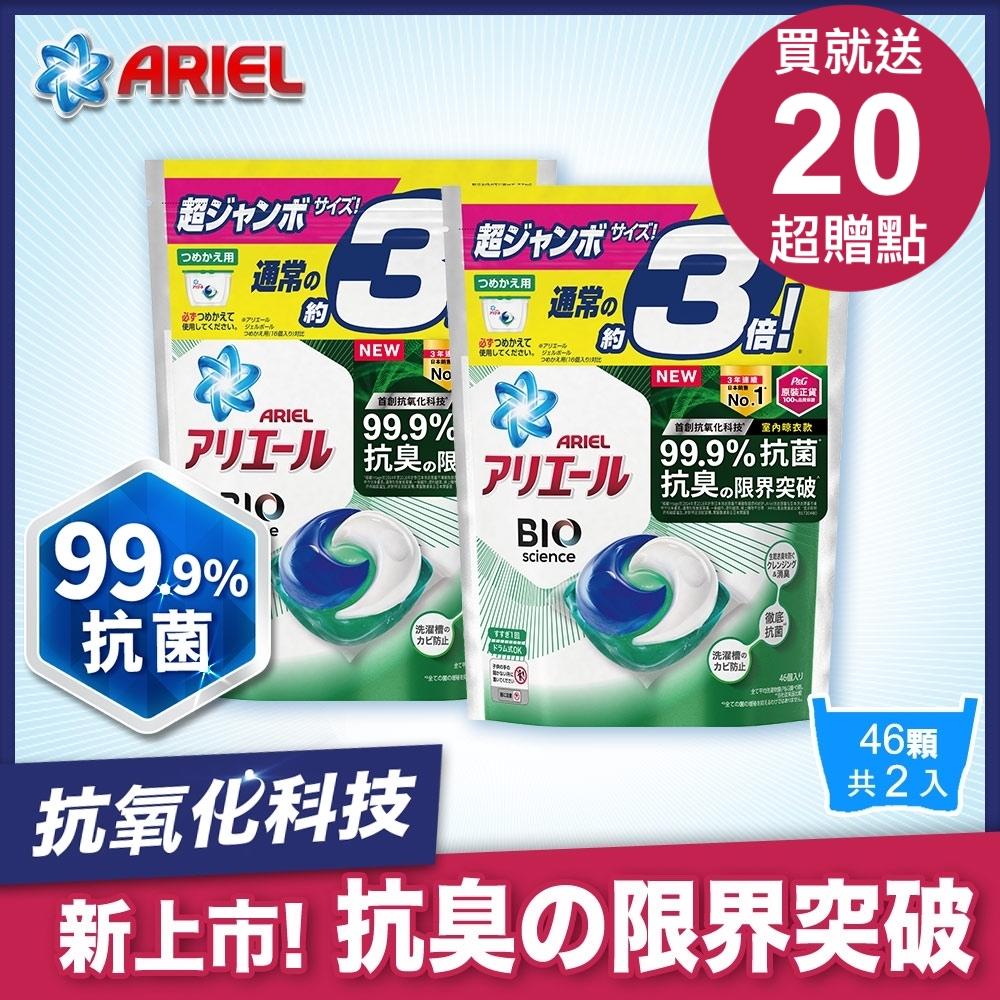 買就送20超贈點!【日本ARIEL】新升級3D超濃縮 抗菌洗衣球 46顆袋裝 X2 (室內晾衣型)
