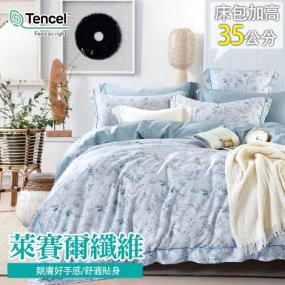 eyah 輕奢60支純天絲台灣製單人床包雙人被套三件組 琉影