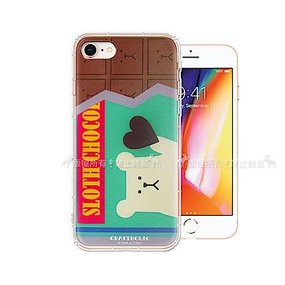 宇宙人授權 iPhone 8 / iPhone 7 4.7吋 彩繪空壓保護套(熊巧克力)
