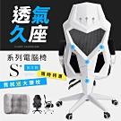 【STYLE格調】寬椅背包覆系列-工學4點支撐脊椎設計人體工學電腦椅辦公椅-2色