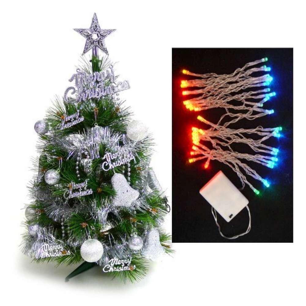 摩達客 2尺(60cm)特級綠色松針葉聖誕樹(銀色系飾品組)+LED50燈彩光電池燈