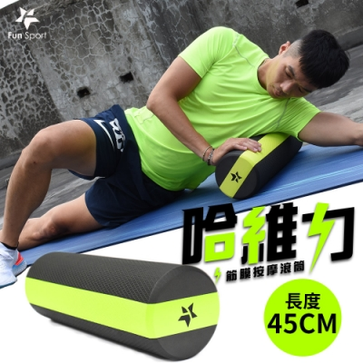 Fun Sport-哈維力-筋膜按摩滾筒(45cm)附袋(有勁款- Harvie foam roller)