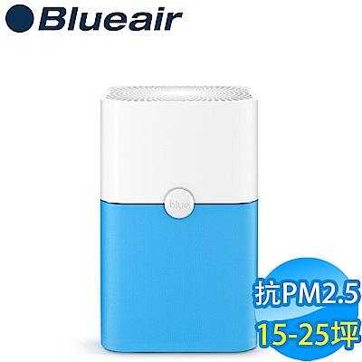瑞典Blueair 15-25坪 抗PM2.5過敏原空氣清淨機 BLUE PURE 231