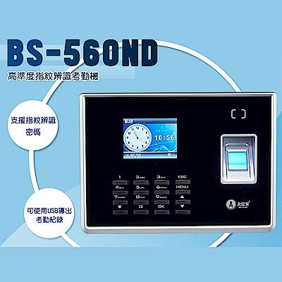 巧掌櫃 BS-560ND 考勤機 指紋機 智能考勤機 指紋辨識 二合一考勤機 智能指紋機