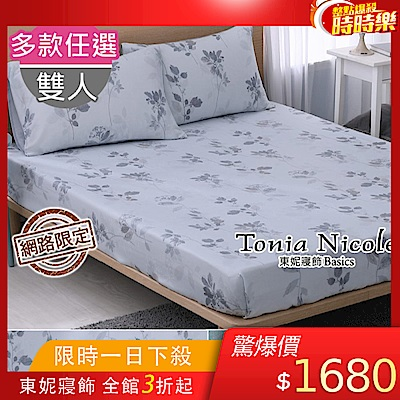 (限時下殺) Tonia Nicole 東妮寢飾 環保印染100%萊賽爾天絲床包枕套組(雙人/多款任選)