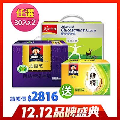 桂格-30入-盒-任2盒88折贈桂格養氣人蔘雞精6