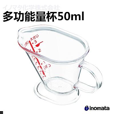inomata 多功能量杯-50ml