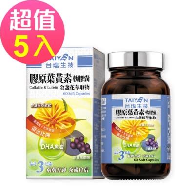 台鹽生技 膠原葉黃素軟膠囊(60粒x5瓶,共300粒)-金盞花萃取物