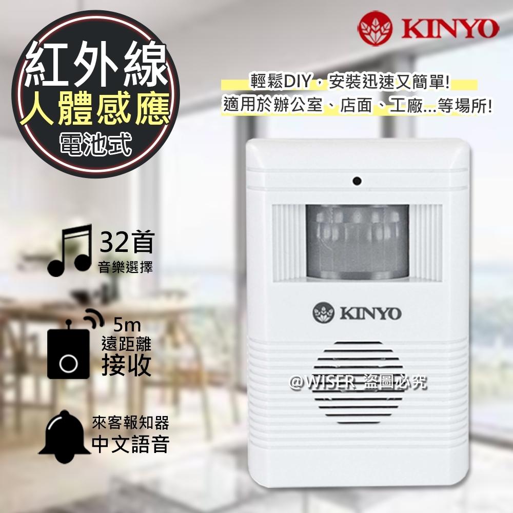 KINYO 人體感應紅外線自動門鈴(R-008)來客報知器